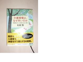 本岡さんの本