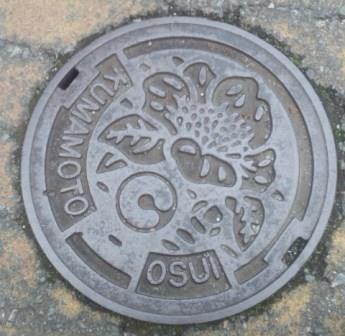熊本市おすい