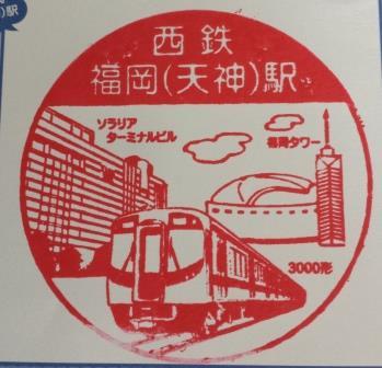 西鉄福岡スタンプ①