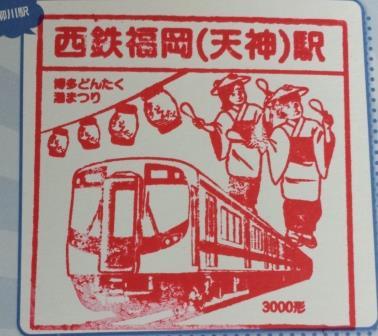西鉄福岡スタンプ②