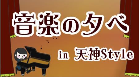 天神Style音楽会