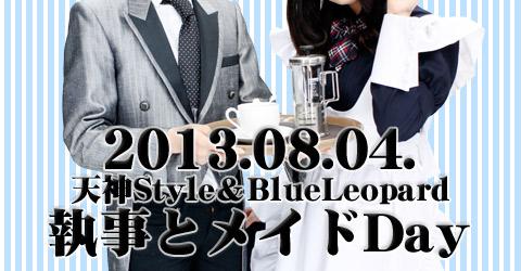 20130804shitsuji.jpg