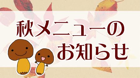 2013秋メニュー