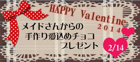 バレンタインバナー2014のコピー