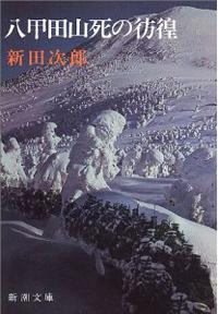 雪中行軍資料館2014-0