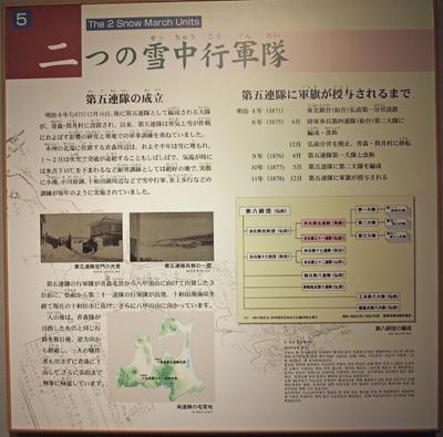 雪中行軍資料館2014-3