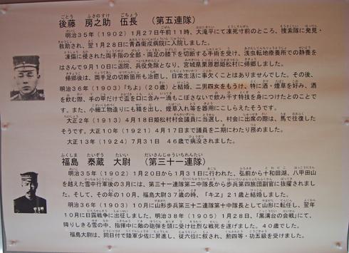 雪中行軍資料館2014-12