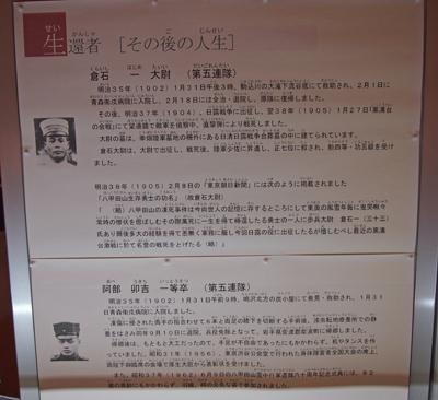 雪中行軍資料館2014-13