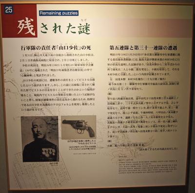 雪中行軍資料館2014-16