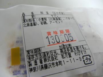 20130506_06.jpg