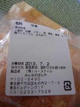 20130629_03.jpg