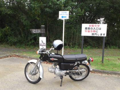 さかさ太田バイク