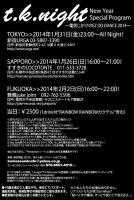 tknight2014裏
