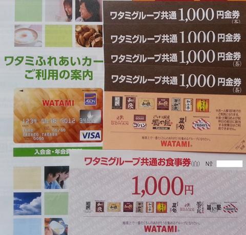 ワタミふれあいカード (1)