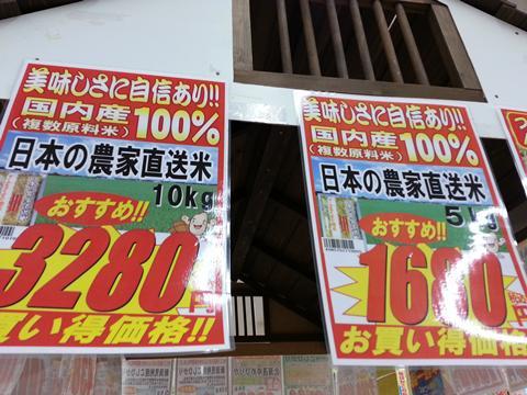 神戸物産スーパー (1)