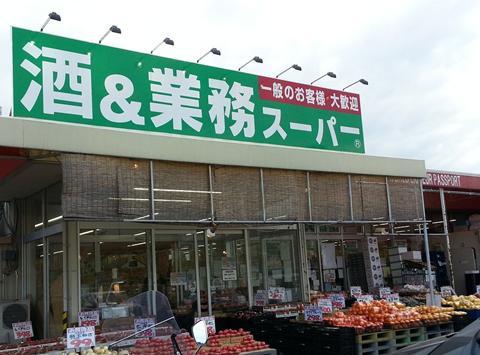 神戸物産スーパー (2)