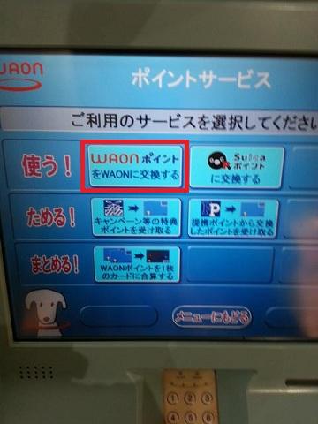 イオンクレジットカード特典受取方法 (1)
