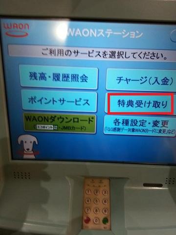 イオンクレジットカード特典受取方法 (2)