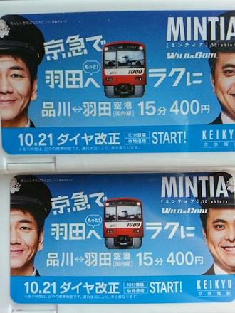 羽田空港京急キャンペーンのミンティア