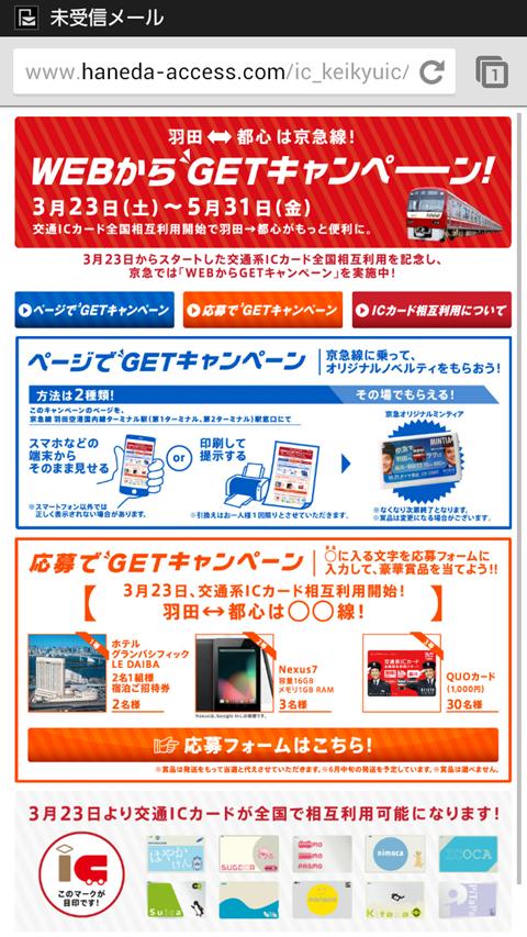 羽田空港京急キャンペーン