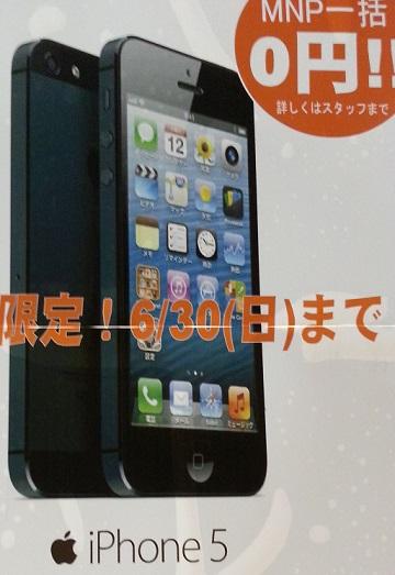 iPhone5一括0円