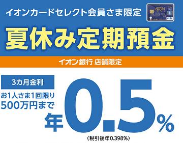 イオン銀行夏休み定期預金