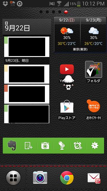 Androidのウィジェット