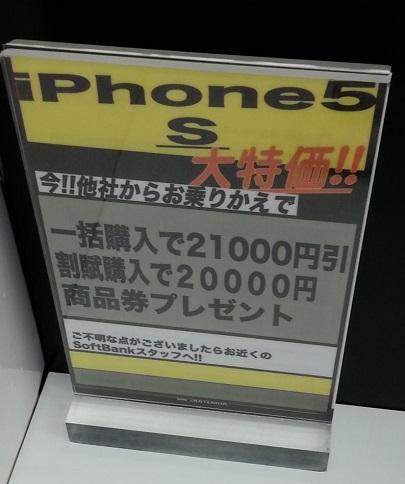 ソフトバンクのiPhone5S5Cが早速の値引き
