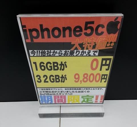 iPhone5C一括0円