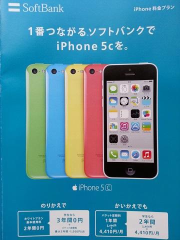 iPhone5C_20131014225103453.jpg