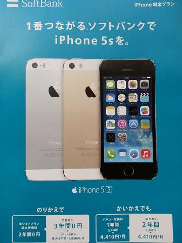 iPhone5S_201310142251021c6.jpg