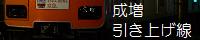 nari-hiki51004.png