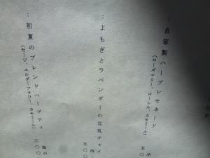 闍コ繝励ョ繧」繝ウ繧ー+006_convert_20130529203503