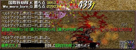 GV1118終盤