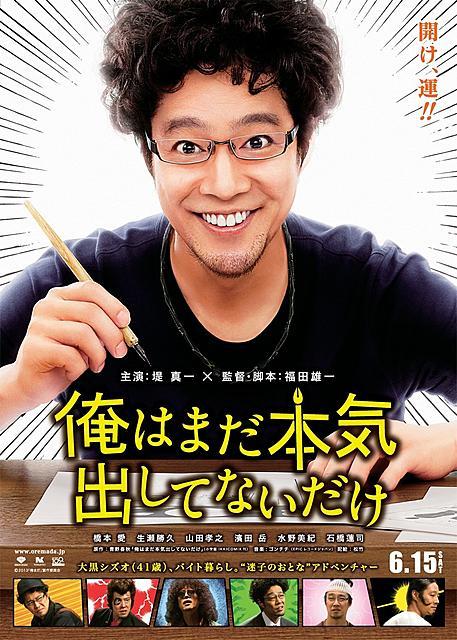 oremada_poster_large.jpg