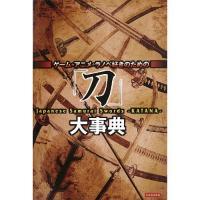 sword book
