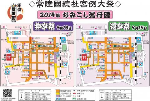 平成26年度 神輿巡行図のコピー