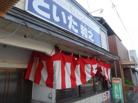 戸井田事務所会所