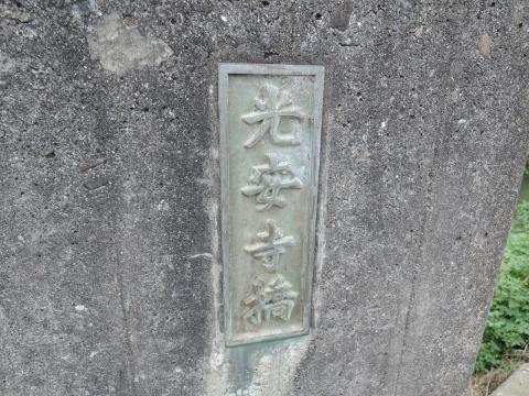 光安寺橋⑤看板
