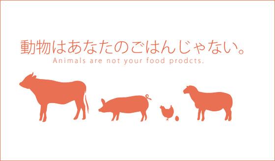 動物はあなたの1