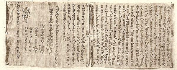 とある資料(竹内文書)image