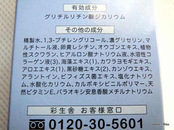 ナチュールアクアクリーム 【水の彩S】