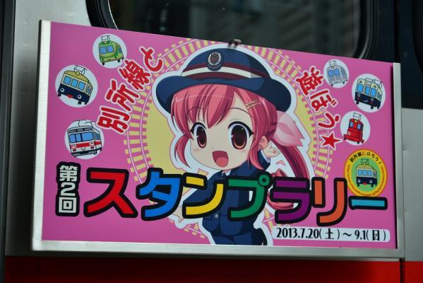 2013年7月25日 上田電鉄別所線 1000系1004F 第2回別所線スタンプラリーヘッドマーク