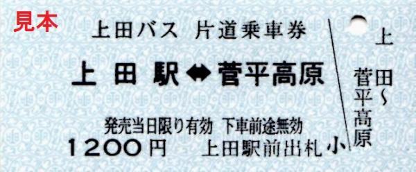 乗車券類 上田バス 上田駅~菅平高原 おとな
