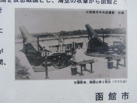 御殿山第二砲台古写真