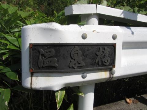 温泉橋02