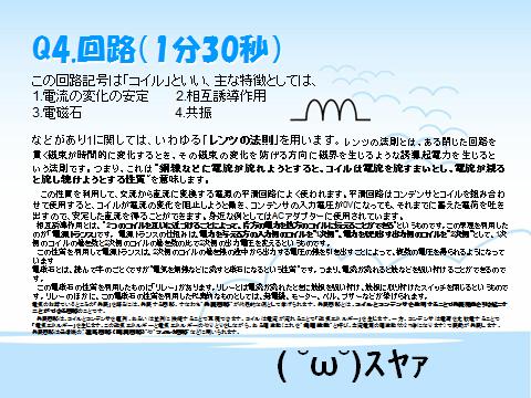 理科Q4-1