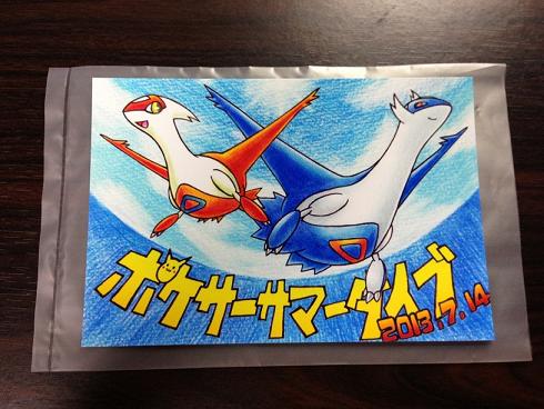 ポケサーサマーダイブ参加賞ポストカード2