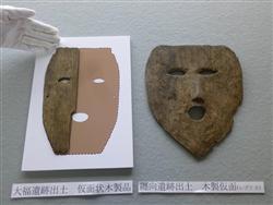 最古の木製仮面