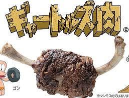 ギャートルズ肉